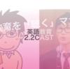 英語教育を「聴く」マガジン『英語教育2.2CAST』2019年12月号販売開始!
