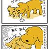 【犬漫画】年下の大きな女の子