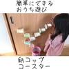 【おうち遊び】お家にあるもので簡単にできる、紙コップコースター