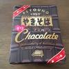 食べる前に知っておきたい!!ペヤングのチョコ味は本当にまずい!!