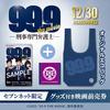 映画『99.9-刑事専門弁護士- THE MOVIE』ムビチケ前売り予約開始!!