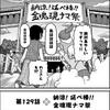 『CITY』第129話「納涼!延べ棒!!金塊現ナマ祭」にて・・・。