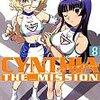 最強に卑怯で最強にカッコイイ!「CYNTHIA_THE_MISSION第8巻」