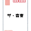 さらば・森田の初著書『メンタル童貞ロックンロール』予約でザ・森東の年賀状ゲットのチャンス