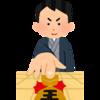 【竜王戦】将棋の勉強法①