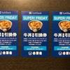 ソフトバンクのスーパーフライデー♪今日の吉野家牛丼はもうもらった❓今回は引換券にすると有効期限が長くて嬉しい❗️