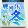 冬くじ始まる:戦国ixa イベントメモ