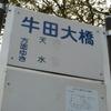 京橋川沿いのバス停