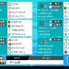S2シングル使用構築(最終1073位)