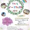 こどもピースフェスタ2018(9月2日@和歌山ビッグ愛1階展示ホール)のご案内~今年も楽しそう!