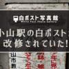 小山駅旧東西自由通路の白ポストが改修されていた!