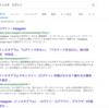【2019年】Google検索のSEO対策が一気に変わる新常識!!