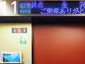 北陸新幹線に無料Wi-Fi付き車両が登場:つながる区間は携帯と同じだが,パケット代節約に使える