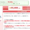 EPARKからだリフレがECナビで55,000ポイント(5,500円分)!PeX→ソラチカルートにすべり込みめるか?