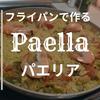 【スペイン料理】フライパンでも作れる本格パエリアの作り方~スペイン人から習いました~