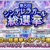 【第8回CG総選挙】新アイドル7名追加も、残りチャンスは後3回!?