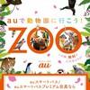 天王寺動物園ナイトZOOへ♪2017/10更新