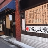 川崎の立ち食いそば「金亀」で「かき揚げそば」を食べる。