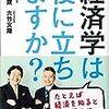 竹中平蔵・大竹文雄『経済学は役に立ちますか?』