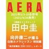 AERA(アエラ) 2021年5月3日-5月10日合併号【表紙:田中圭】  #田中圭 #向井康二 #滝沢歌舞伎ZERO2021 #井口理  #KingGnu