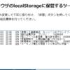 DIGA録画番組名一括変更を支援するツール群:ツール追加