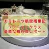 マイルで無料エミレーツ航空ファーストクラス成田発EK319搭乗記 機内食おすすめ 食事はキャビア・お酒はドンペリ