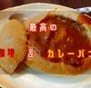 【横浜グルメ】白楽の「珈琲文明」で最高に心安らぐコーヒータイムを!【絶品カレーパン】