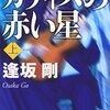 【おすすめ傑作選◉読書】『カディスの赤い星』逢坂剛