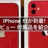 iPhone 11が到着! 開封レビュー 付属品を紹介します