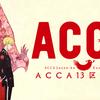 華麗な解決に驚愕するアニメ「ACCA13区監察課」全話ストーリー紹介&感想