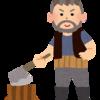 木こりという仕事
