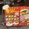 (食)盛岡製パンのコッペパンが9月10日まで半額!盛岡じゃじゃ麺も