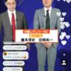 グノシーQ速報 田畑藤本は難しいです 後説高難度クイズ大会!