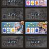 【グラブル】サマーフォーチュン結果
