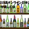 由紀の酒オンライン日本酒会「鯨波」