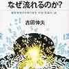 【2571冊目】吉田伸夫『時間はどこから来て、なぜ流れるのか?』