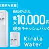 定額飲み放題、水道直結型ウォーターサーバー Kirala Water(キララウォーター)を紹介するにゃ