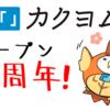 カクヨム書籍化作品オススメランキングベスト5!