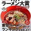 『らぁめん鴇』 2017ラーメン始めはのキラキラ輝く醤油ラーメン!