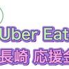 【Uber Eats 長崎】たった1回配達するだけで15,000円とステッカーが貰える登録方法 | 長崎のエリアマップと招待コードはこちら