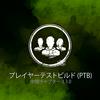 【DbD】ナース弱体化!?アドオン大幅に変更!!&7つの新要素も同時に発表!!『PTB3.3.0』