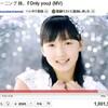 YouTube「Only you」再生回数ミリオン突破