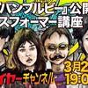 ニコ生マクガイヤーゼミ「映画『バンブルビー』公開記念 トランスフォーマー講座」