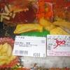 「デリカ魚鉄」(JA マーケット)の「ハンバーグ弁当」 430ー130円