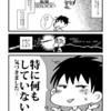 【漫画】うつがひどいとき、とことん眠った結果【実録】