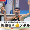 動画映像!競泳女子200m個人メドレー大橋悠依選手が2冠達成!金メダル獲得
