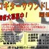 アコギ情報ブログ アコースティックマンへの道 ~46歩目 ソロギターサウンドLIVE開催決定!~