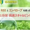 【初心者向け】RSIとエンベロープを使った1分足高速スキャルピングのコツ!