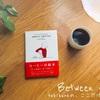 """イラストもかわいい""""コーヒーの絵本""""はシンプルで、ドリップ初心者にオススメ"""