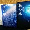 読書初心者にもオススメ!有川浩の自衛隊三部作、『塩の街・空の中・海の底』+αのあらすじ・見所をまとめて紹介する。